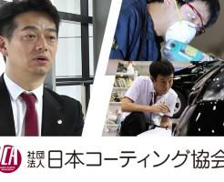 日本コーティンク協会